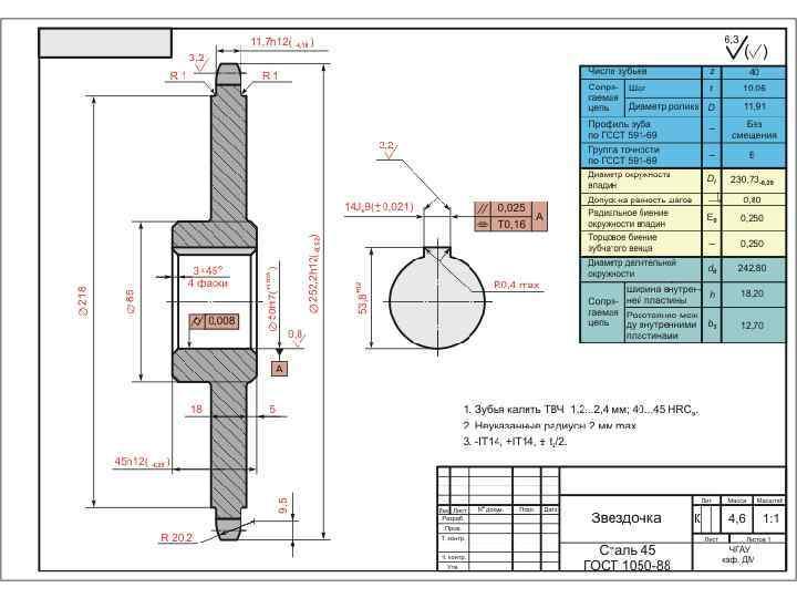 Расчет и проектирование цепных передач