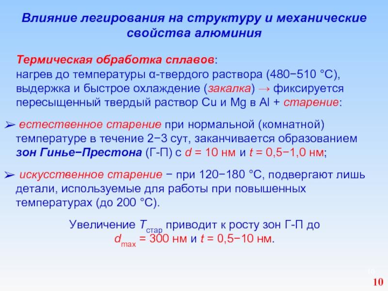 Старение металла термообработка | все про металл