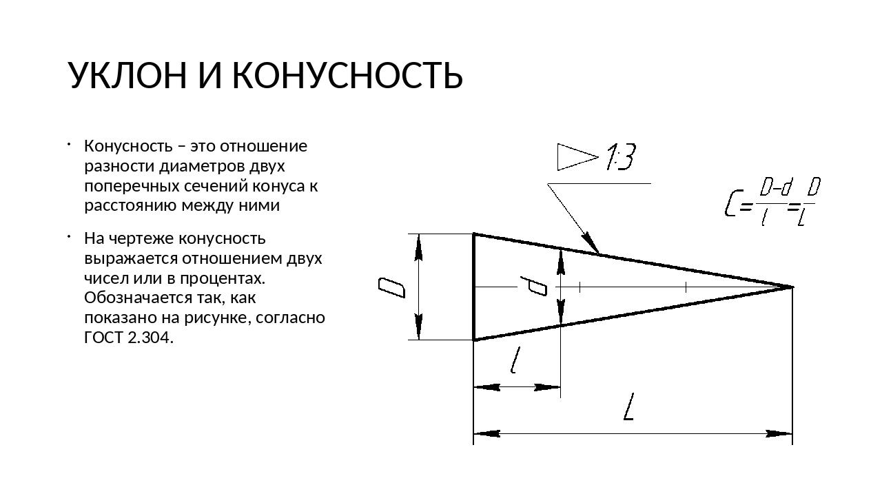 Конусность и уклон: построение, расчет, обозначение: значение, формула, как определить, построение - токарь