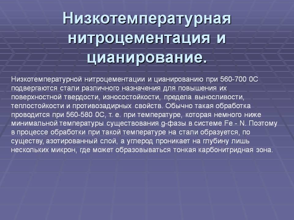 6.химико—термическая обработка: цементация, нитроцементация. материаловедение: конспект лекций [litres]