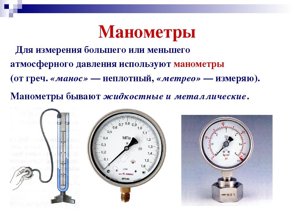 Манометры для измерения избыточного, разряженного давления. виды манометров. специальные приборы для работы с горючими газами.