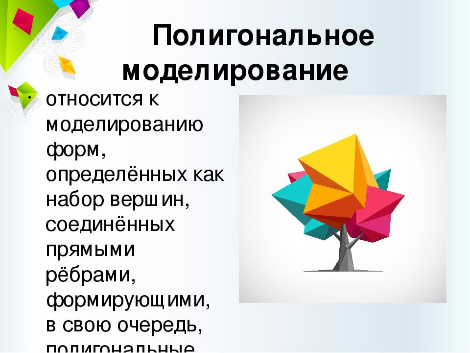 Уроки 3d max. полигональное моделирование: введение