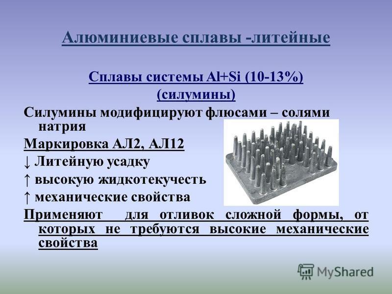 Алюминиевые сплавы серии 7ххх – aluminium-guide.com