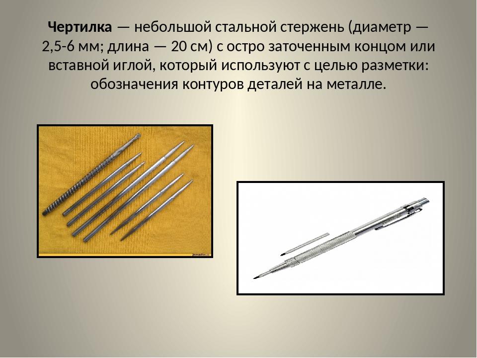 Как и какие инструменты использовать для работы с металлом