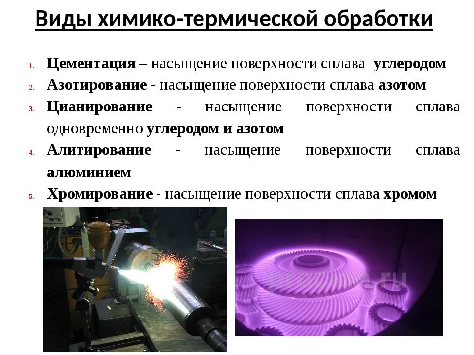 Химико-термическая обработка стали
