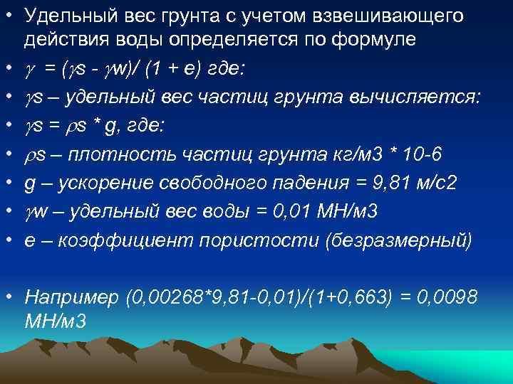 Что считается удельным весом и как его рассчитать по формулам