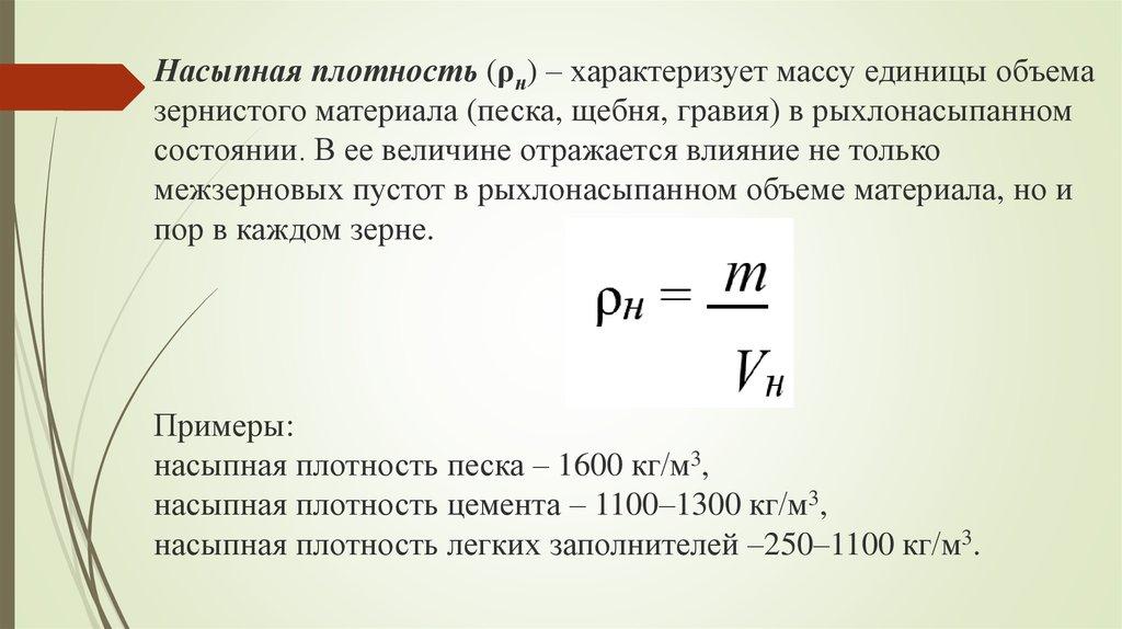 Формула нахождения удельного веса