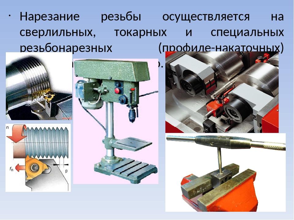 Классификация, расшифровка и схемы нарезных резьб на токарном станке