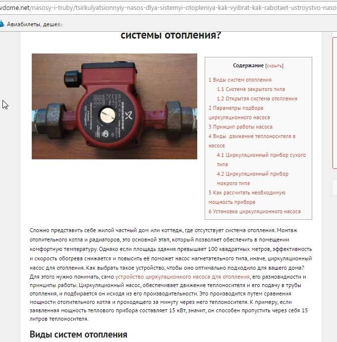 Циркуляционные насосы для отопительной системы грамотное бесперебойное отопление и технические характеристики