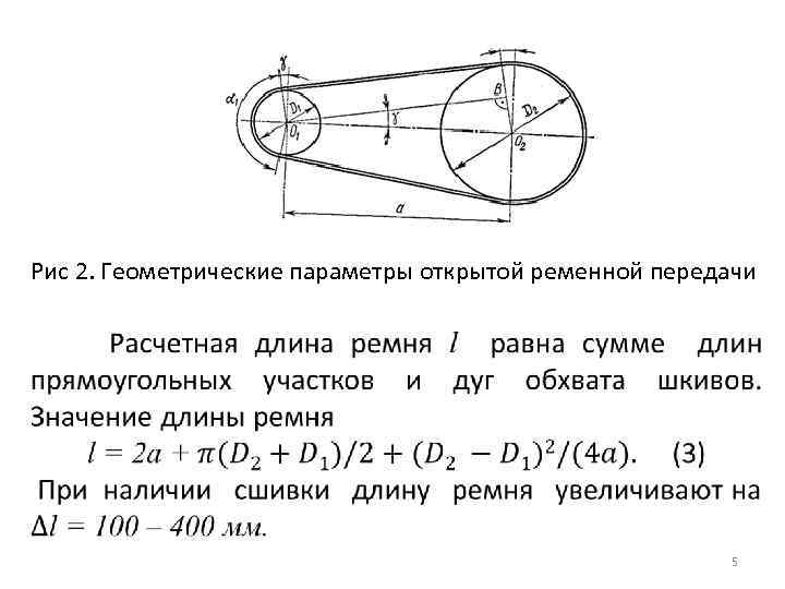 Кинематический, силовой и геометрический расчеты ременной передачи.