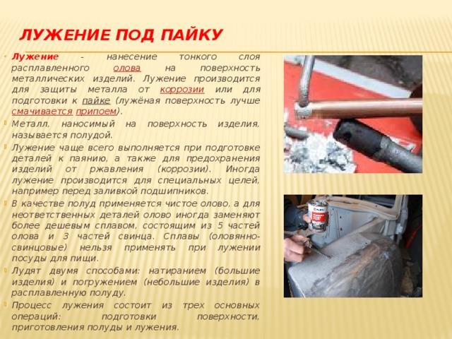 Пайка металлов: правила процесса, инструмент и паяльные материалы для нее