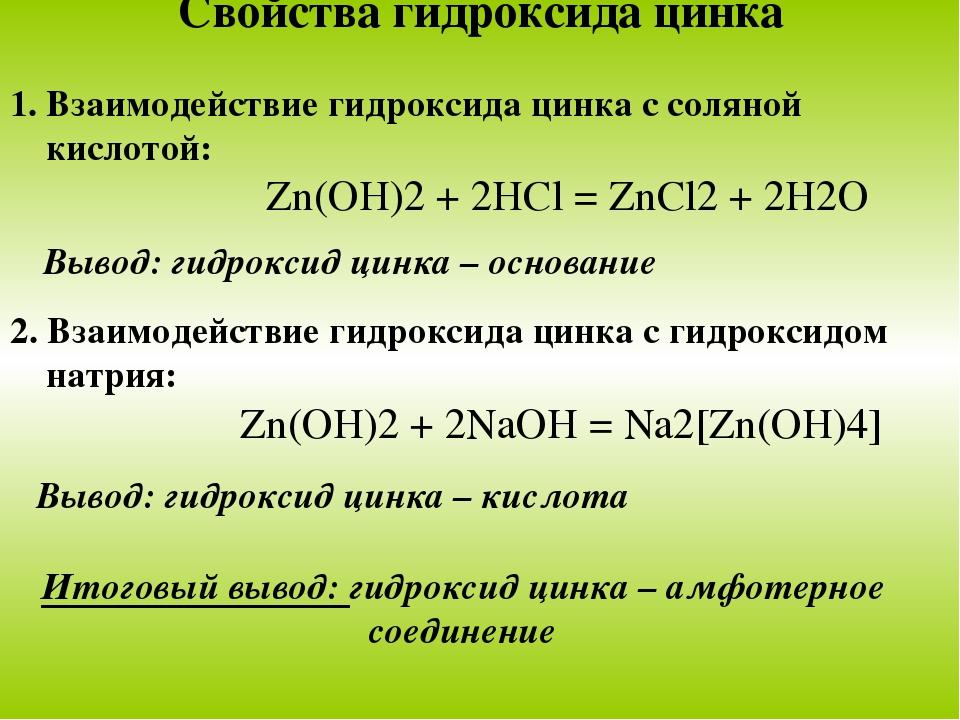 Температура плавления цинка, свойства и применение металла