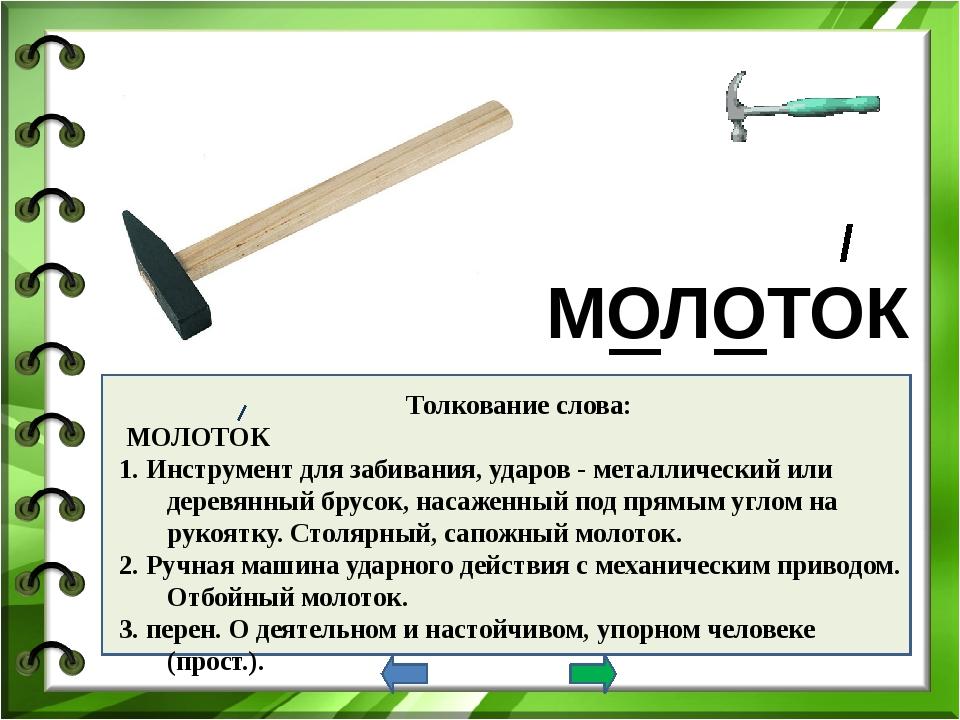 Молоток кашкарова