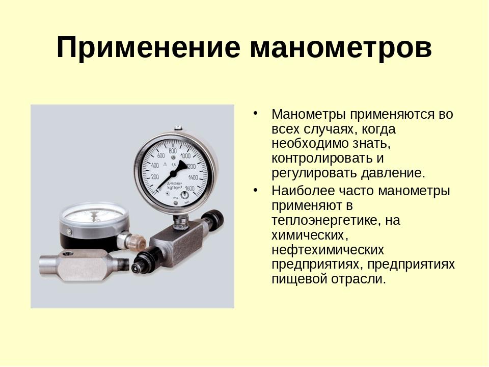 Манометр для измерения давления классификация и устройство прибора, как подобрать нужный тип