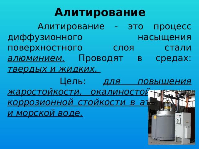 Химико-термическая обработка стали (стр. 1 из 2)
