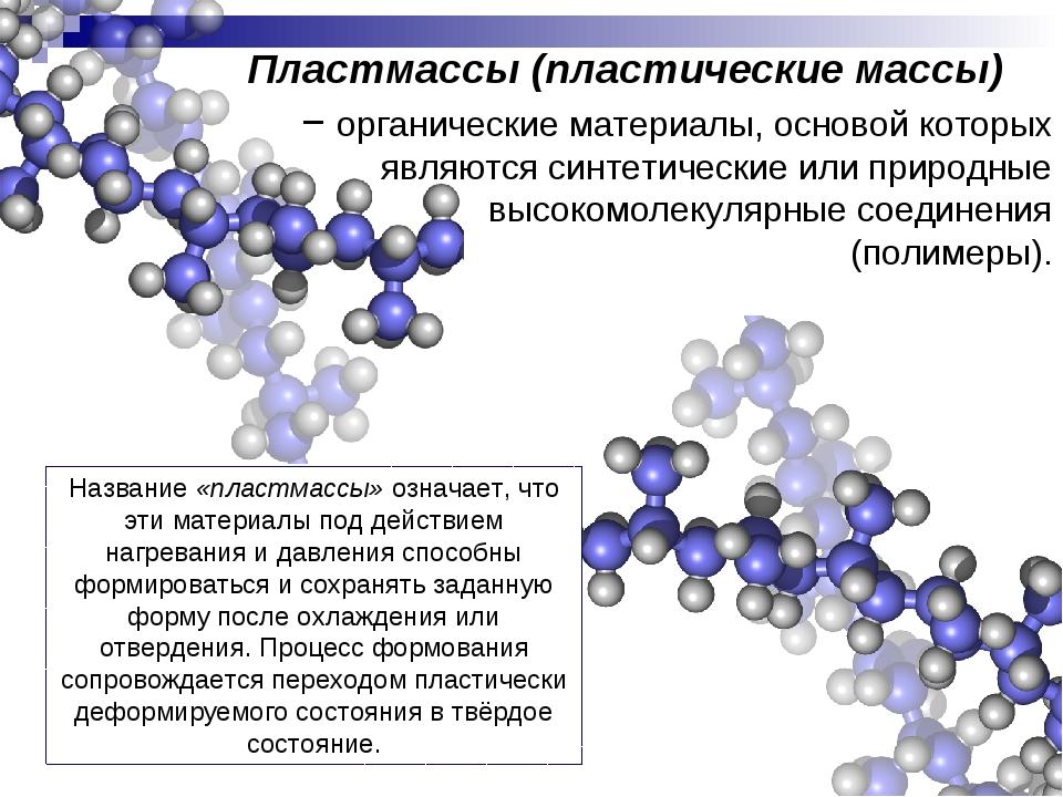 Какие полимерные материалы называют термопластичными - морской флот