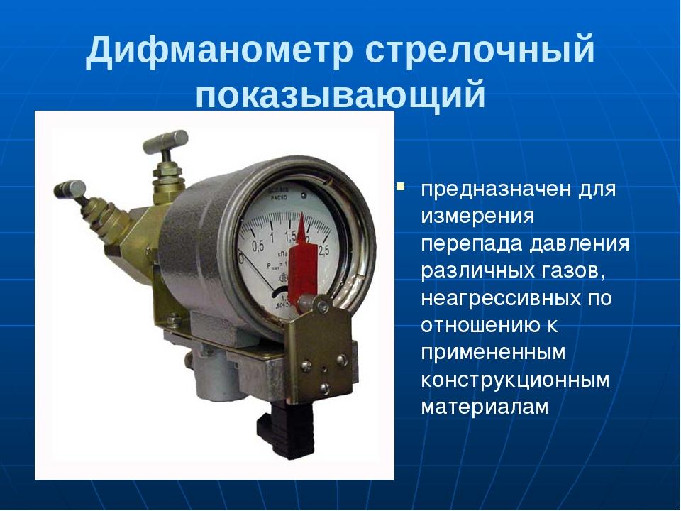 Дифманометр мембранный: зачем нужен, принцип работы | ehto.ru