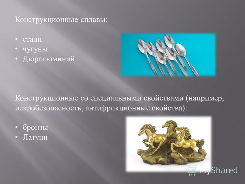 Дюралюминий