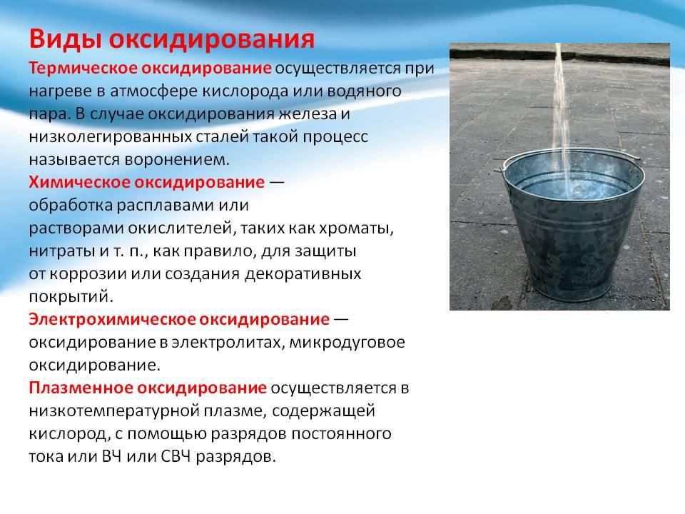 Воронение стали: маслом в домашних условиях, как заворонить металл, химическое оксидирование