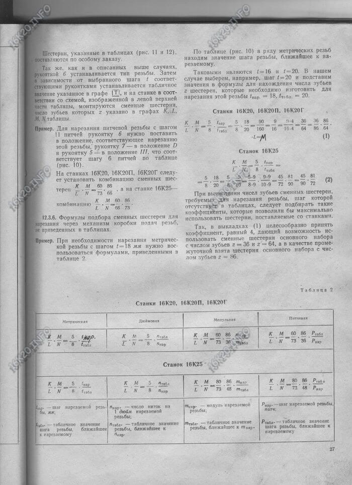 Тв-7м станок настольный токарно-винторезный учебный схемы, описание, характеристики