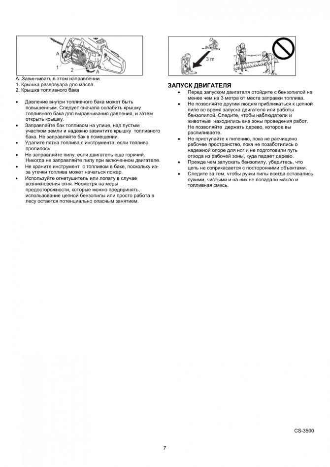 Регулировка карбюратора бензопилы эхо 353