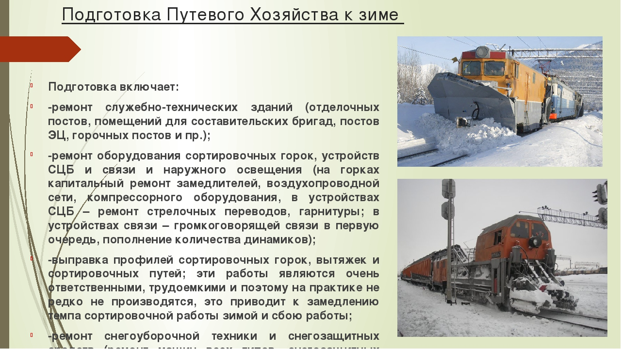 Правила эксплуатации снегоуборщика