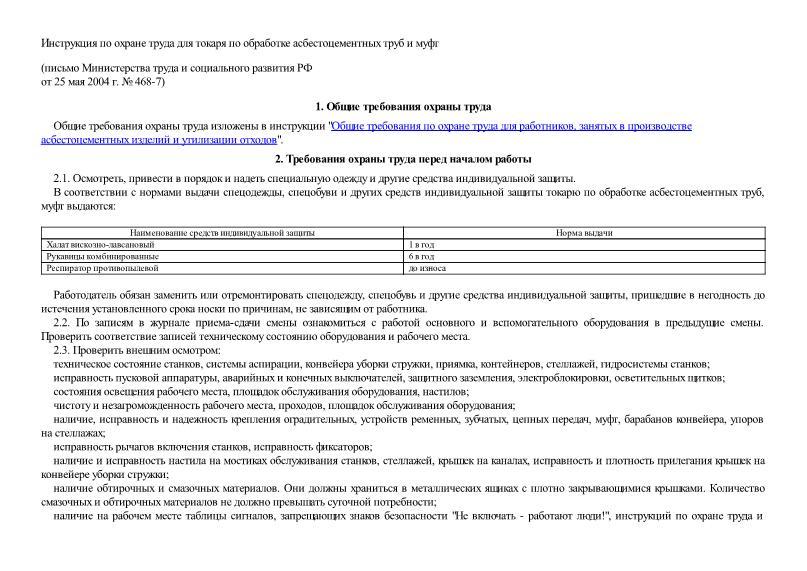 Инструкция по охране труда для токаря в формате word