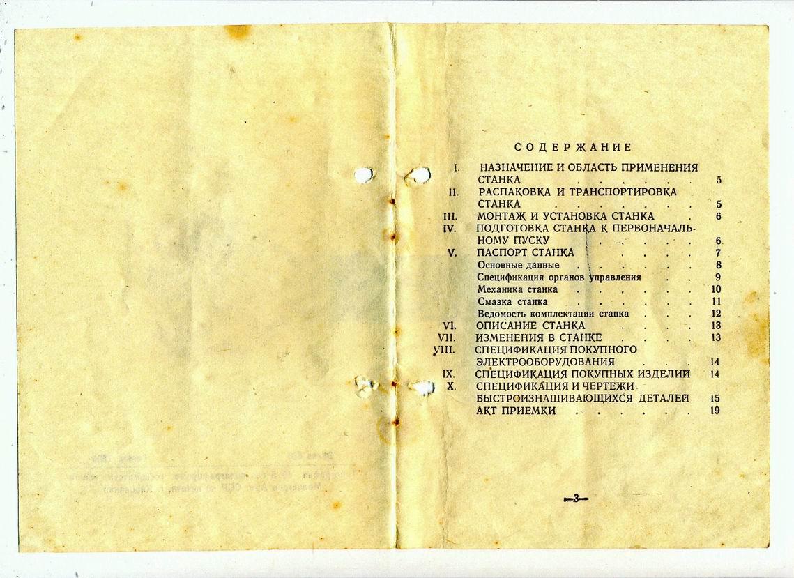 2а125 станок вертикально-сверлильный описание, характеристики, схемы