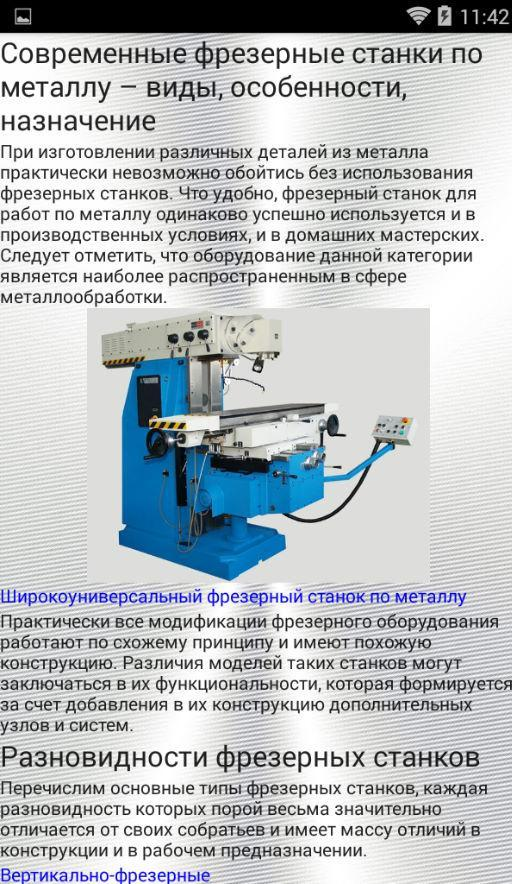 Токарный станок, что это такое: описание, технические характеристики, какие бывают, типы, виды