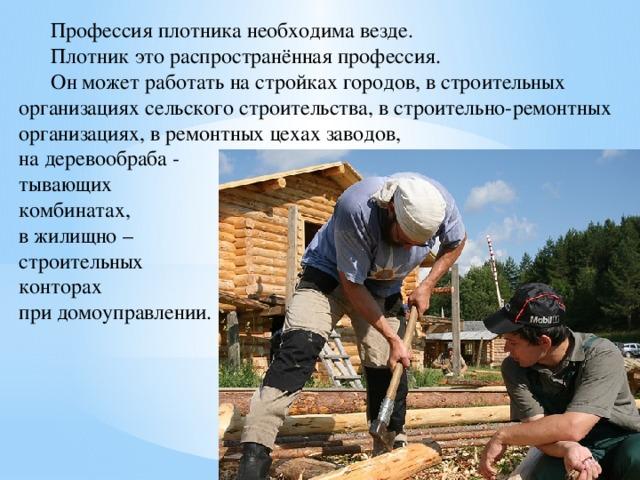 Кто такой плотник и чем он занимается