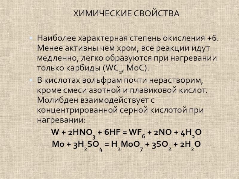 Молибденовые сплавы
