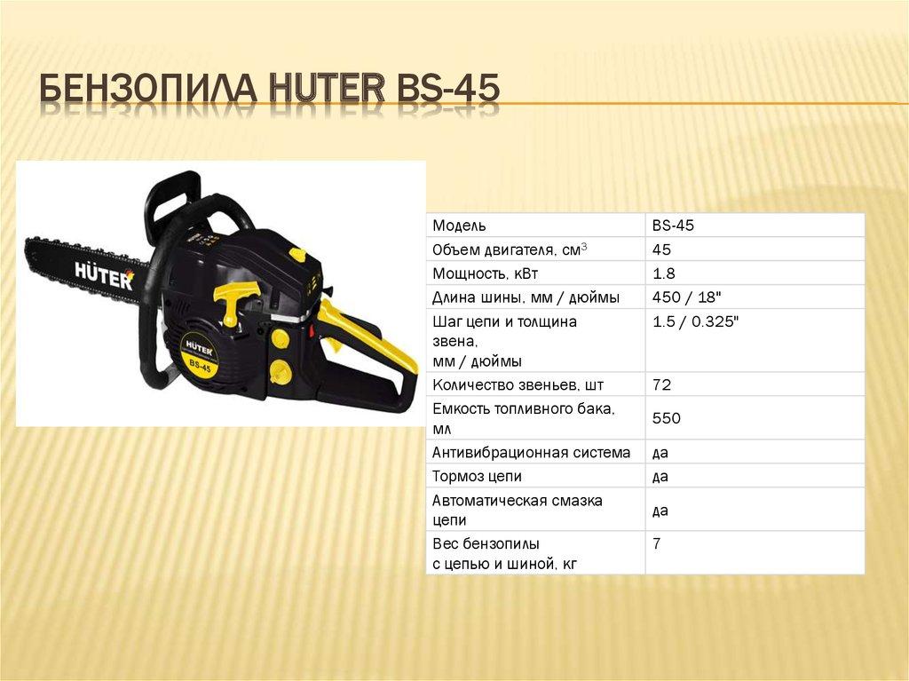 Бензопила huter bs 45: обзор, характеристики, отзывы, инструкция