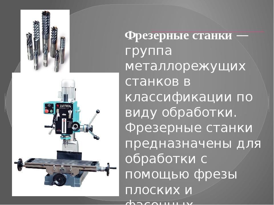 Сверлильный станок – устройство, правила работы по металу + видео