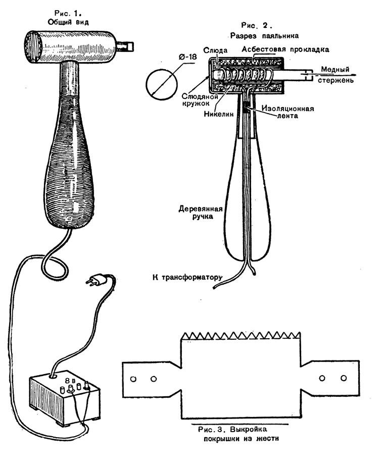 Импульсный паяльник своими руками: схема, устройство, принцип работы