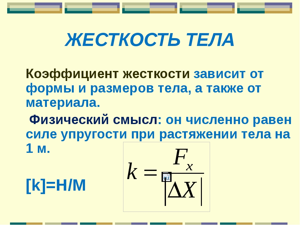 Как найти коэффициент жёсткости пружины: формула, определение