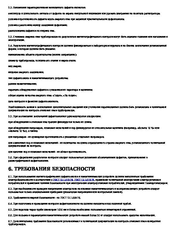 Гост р 56542-2015 контроль неразрушающий. классификация видов и методов