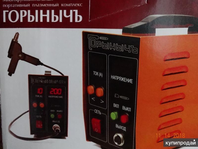 Аппарат плазменной резки и сварки горыныч — инструкция, фото, видео