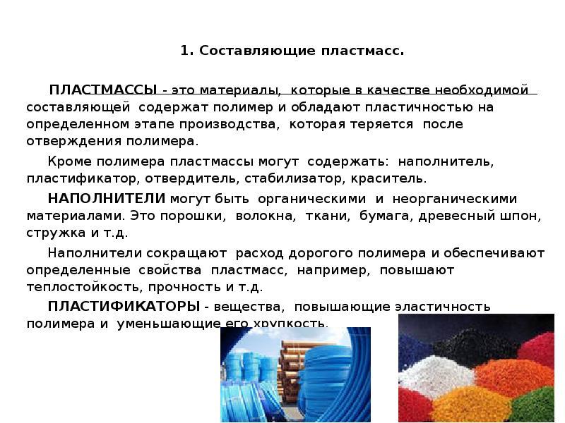 Виды и свойства пластмасс. определение типа пластика