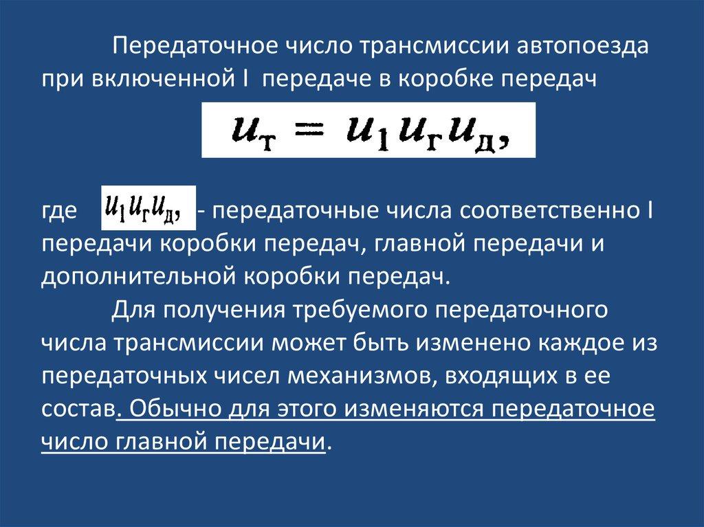 Передаточное число редуктора — определение, типы редукторов, вычисление