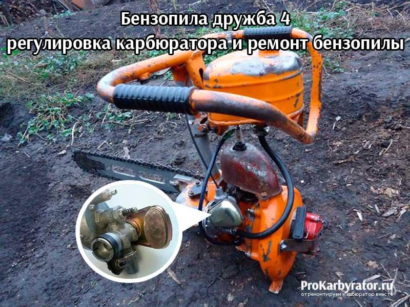 Бензопила дружба 4 регулировка карбюратора и ремонт пилы