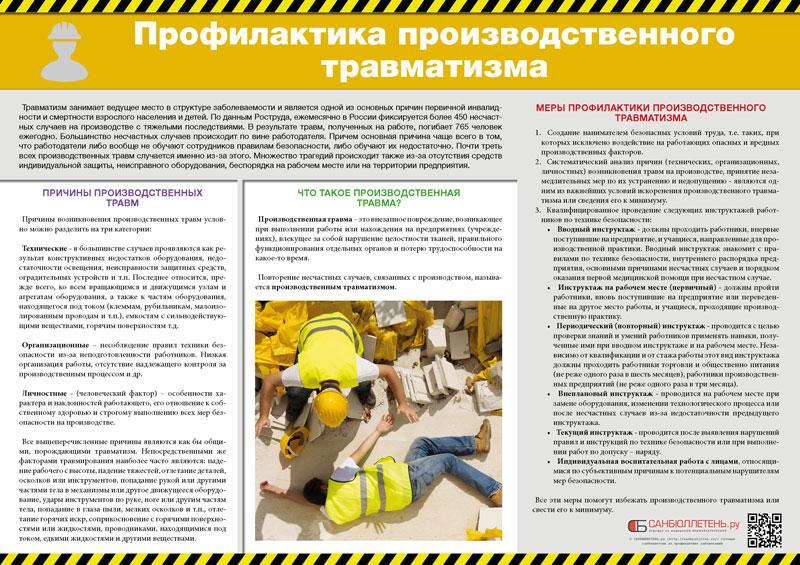 Что такое производственный травматизм и профессиональные заболевания