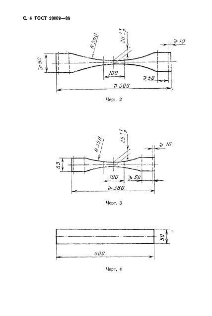 Конвейерные резинотканевые ленты (по гост 20-85)