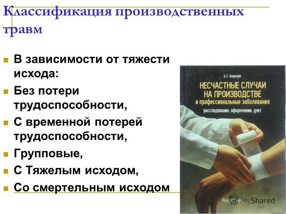 Тема 10. основы предупреждения производственного травматизма