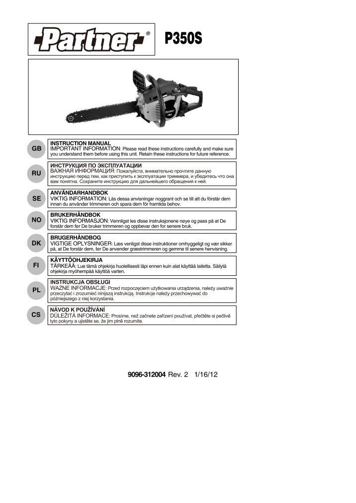 Обзор бытовой бензопилы partner p360s