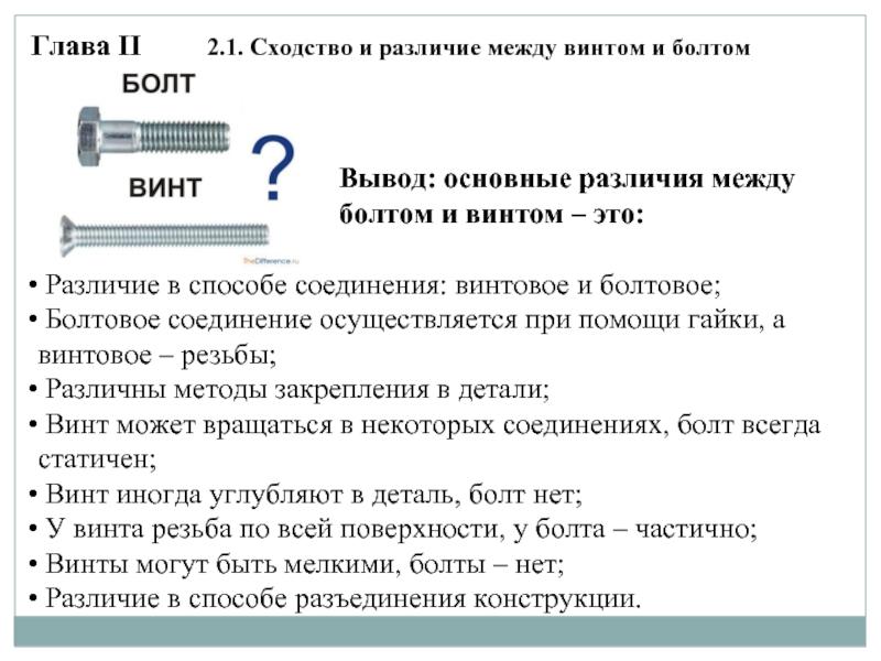 Чем отличается болт от винта?: определение, классификация, применение