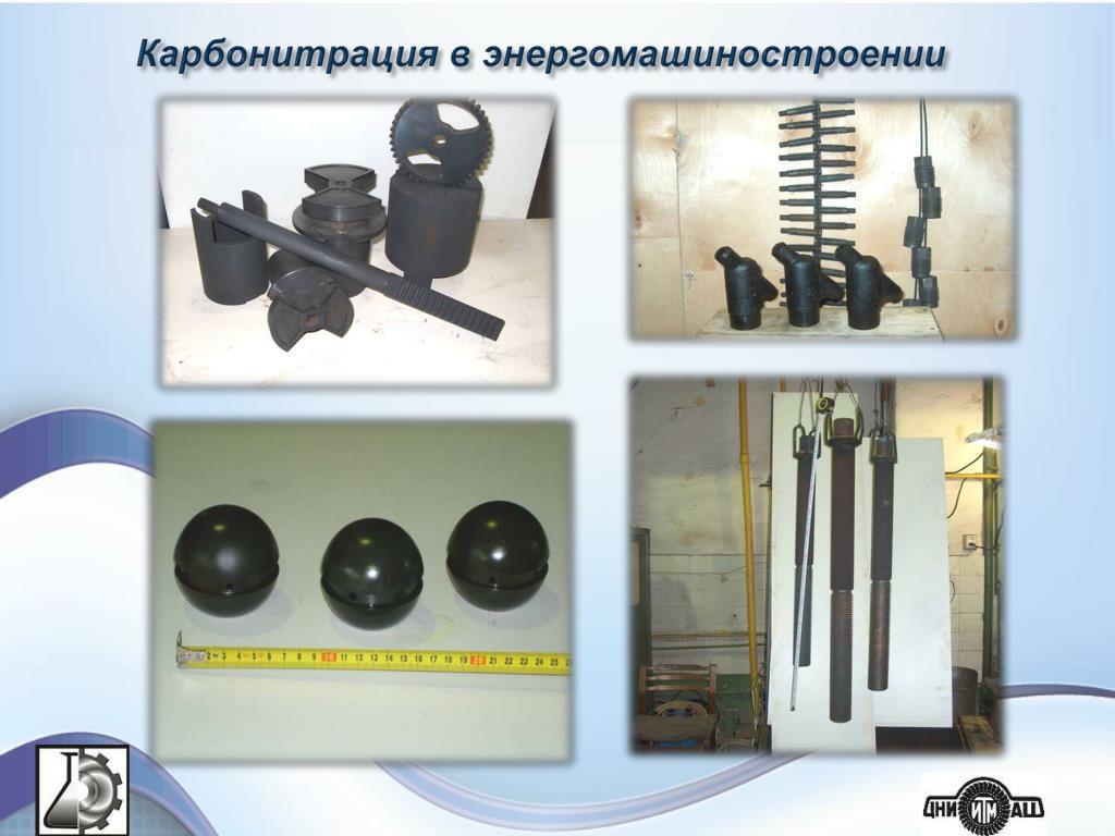 Карбонитрирование стали: технология, свойства, оборудование