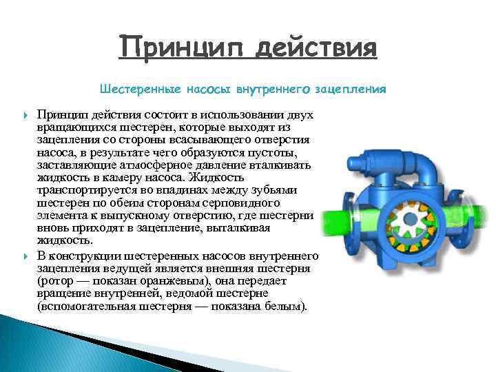 Насос нш: технические характеристики, установка, принцип работы