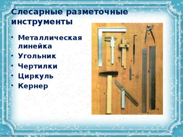 Инструмент и приспособления для разметки металлов.