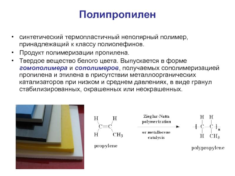 Реактопласты - словарь терминов | пластэксперт - все о пластиках и полимерах
