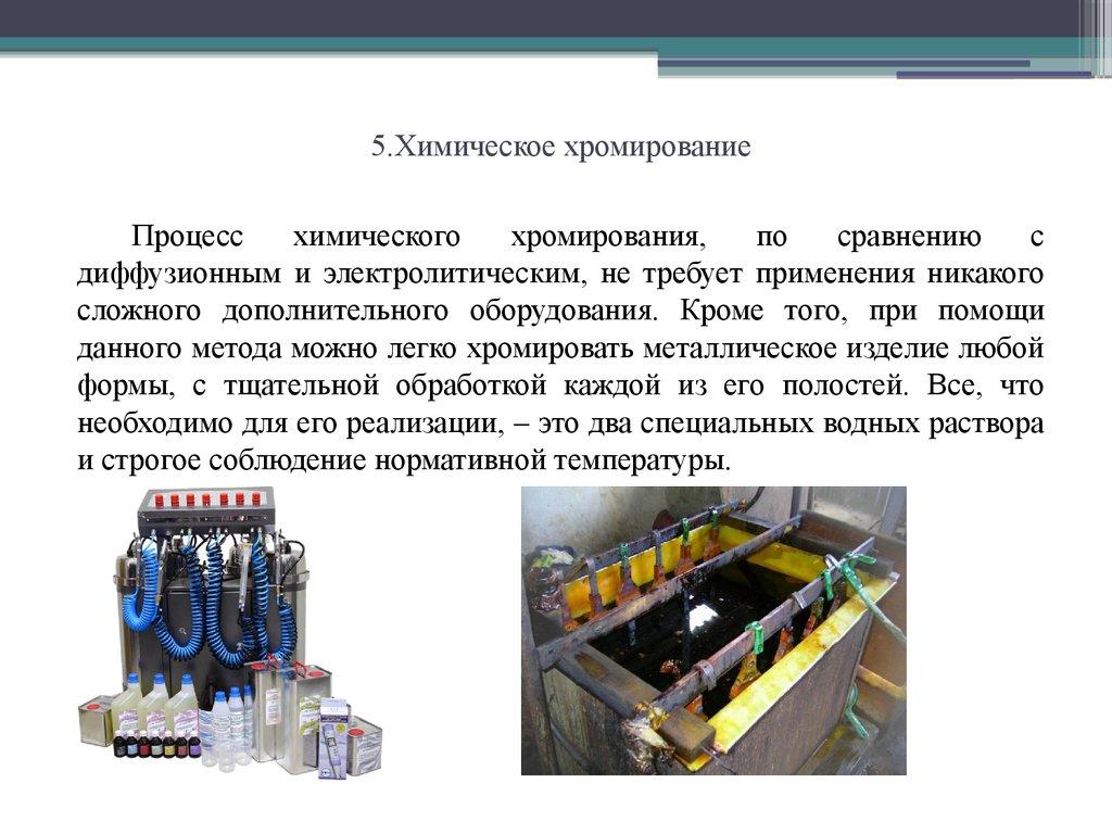 Напыление металлов в вакууме